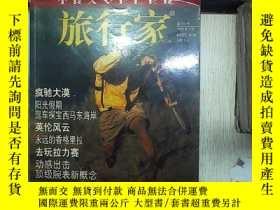 二手書博民逛書店旅行家罕見1999 3 。Y180897