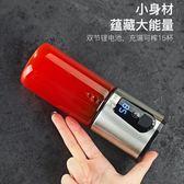 促銷款榨汁機便攜式榨汁機家用水果小型迷你榨汁杯電動打炸果汁機充電學生xc