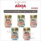 AIXIA愛喜雅[健康軟包貓餐包,5種口味,40g,泰國製](單包)