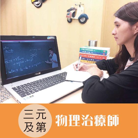 三元及第 物治師課程 全修行動數位課程 線上學習