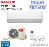 【佳麗寶】-含標準安裝(台灣三洋SANLUX)變頻單冷分離式一對一冷氣(約適用6-8坪)SAE-V50F/SAC-V50F