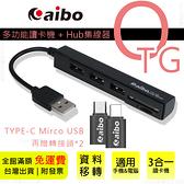 贈兩種轉接頭【aibo】3合1 OTG 多功能 讀卡機 HUB集線器 3組充電功能/記憶卡直接讀取/傳輸功能