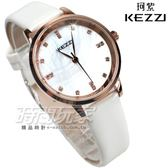 KEZZI珂紫 璀璨時刻 珍珠螺貝面盤 皮革錶帶 石英錶 學生錶 防水手錶 女錶 白色X玫瑰金 KE1684白