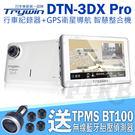 Trywin DTN-3DX Pro 行車導航智慧整合機+藍牙胎壓偵測器 20合一超強功能 VR3D實景導航 【贈16G】