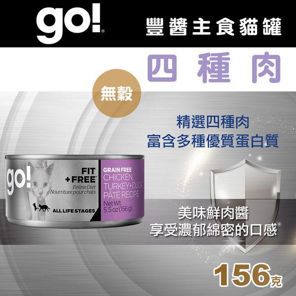 【毛麻吉寵物舖】Go! 天然主食貓罐-豐醬系列-無穀四種肉-156g 主食罐/濕食