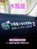 老婆專用座車貼副駕駛小仙女寶貝女朋友車內創意文字貼紙抖音定制