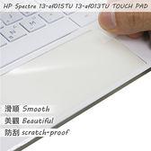【Ezstick】HP Spectre 13-af015TU TOUCH PAD 觸控板 保護貼