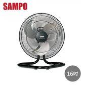【SAMPO聲寶】16吋機械式工業扇 SK-VG16F