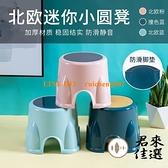 兒童圓凳小凳子家用矮凳創意可愛客廳寶寶塑料凳結實耐用浴室板凳【君來佳選】