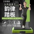 健身踏板 健身踏板瑜伽家用減肥有氧運動跳操韻律健身房專用可調節大踏板