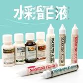 油畫顏料 水彩留白液留白筆留白膠牛膽汁固體顏料媒介劑透明水彩畫專用遮擋遮蓋白