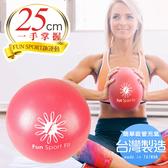 Fun Sport yoga 小麗莎瑜珈極球25cm(吸管式-2顆)骨盤球/chi ball
