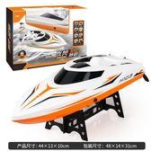 超大號遙控船快艇高速模型電動男孩兒童無線防水上游艇輪船玩具船 js2479『科炫3C』