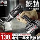 日本質造充電式手電鉆家用沖擊手槍鉆工具電動螺絲刀鋰電轉小手鉆