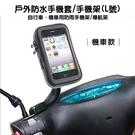 攝彩@手機防水架-(機車款)L號 防水  重機 腳踏車 單車 手機架 導航架  防水套 導航必備