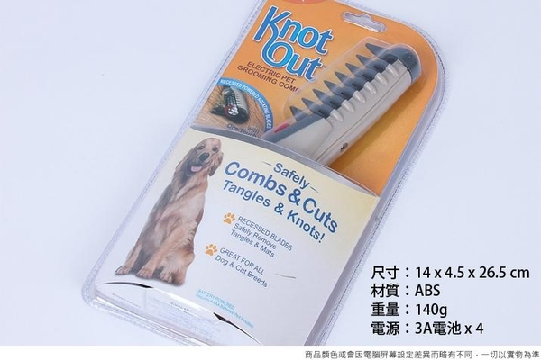 【KNOT OUT新款寵物專業剃毛器】寵物用電動剪毛器/ 電動理毛器  寵物電剪 NF
