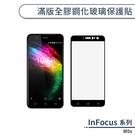InFocus M5s 滿版全膠鋼化玻璃貼 保護貼 保護膜 鋼化膜 9H鋼化玻璃 螢幕貼 H06X7