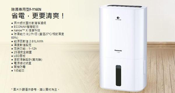 *~新家電錧~*【Panasonic國際牌 F-Y16EN 】