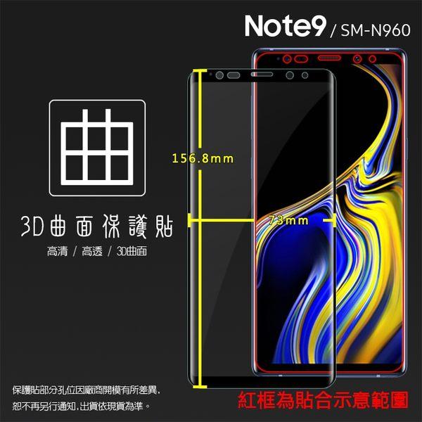 ▽SAMSUNG 三星 Galaxy Note9 SM-N960F 3D 滿版 熱彎電鍍膜 曲面 PET軟膜 曲面膜 亮面保護貼 保護膜