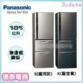 Panasonic【NR-C389HV】國際牌385公升變頻三門電冰箱【德泰電器】