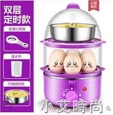 定時煮蛋器自動斷電蒸蛋器小迷你蒸雞蛋神器早餐機雙層多功能家用 220v小艾新品