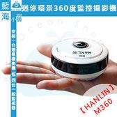 ★HANLIN-M360★ 最迷你960P高清 環景360度監控攝影機 ★贈16G記憶卡★