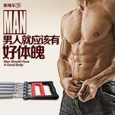 多功能彈簧健身拉力器家用體育健身器材SMY2837【VIKI菈菈】