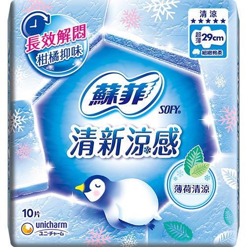 蘇菲清新涼感清涼薄荷系列衛生棉 29cm X10P【愛買】