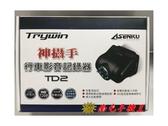 《南屯手機王》 神攝手 TD2 行車影音紀錄器  HD高畫質 紅外線夜視功能【宅配免運費】