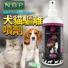 【培菓平價寵物網】西班牙NBP》P44-3033寵物犬貓用驅離防咬噴劑-200ml
