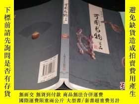 二手書博民逛書店罕見可園長物百品Y158060 張大根 著 上海文藝出版社 出版