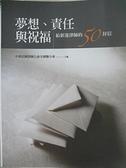 【書寶二手書T8/法律_EGX】夢想、責任與祝福:給新進律師的50封信_中華民國律師公會全國聯合會