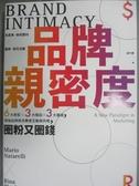 【書寶二手書T1/行銷_JSW】品牌親密度:6大原型×3大階段×3大層級,增強品牌..._馬里奧