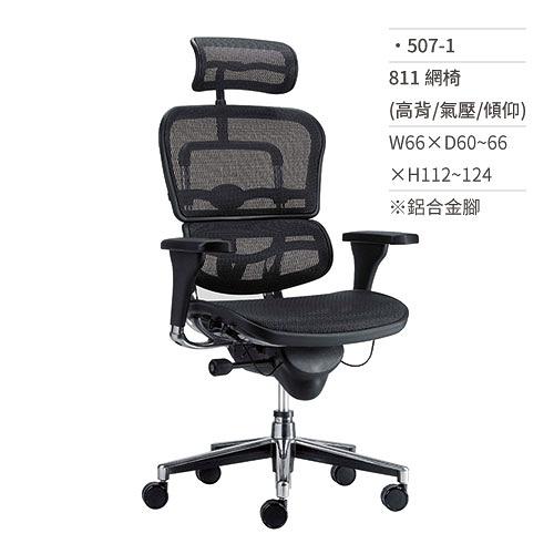 高級網椅/辦公椅(高背/有扶手/鋁合金腳/氣壓+傾仰)507-1 W66xD60~66xH112~124