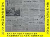 二手書博民逛書店罕見新民晚報2006年11月22日Y398003