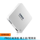 【妃航/免運】安博科技 PRO2 安博 盒子 電視盒/機上盒 4K/1080P 純淨版 智能/藍牙 送贈品
