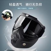 戶外護目鏡戰術眼鏡摩托車騎車風鏡防風眼睛 ☸mousika