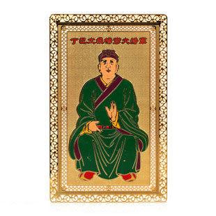 平安護身符金卡丁巳太歲楊彥大將軍生肖蛇守護神