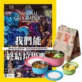 《國家地理雜誌》1年12期 贈 頂尖廚師TOP CHEF馬卡龍圓滿保鮮盒3件組(贈保冷袋1個)