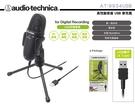 《飛翔無線》audio-technica 鐵三角 AT-9934USB 高性能收音 USB 麥克風 AT9934USB