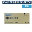 原廠碳粉匣 Kyocera 藍色 TK-5276C /適用 Kyocera ECOSYS P6230cdn