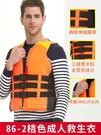 救生衣 大人救生衣大浮力便攜成人釣魚馬甲兒童浮力背心船用專業救身求生 星河光年DF