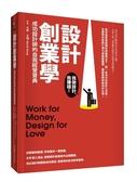 (二手書)設計創業學:成功設計師的自我經營寶典