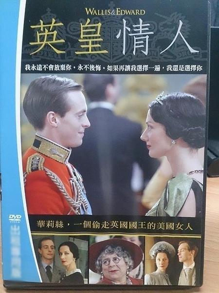 挖寶二手片-Y87-046-正版DVD-電影【英皇情人】-歷史上最動人的愛情史