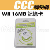 Wii 16MB記憶卡 Wii記憶卡 WII主機 NGC記憶卡 遊戲儲存卡