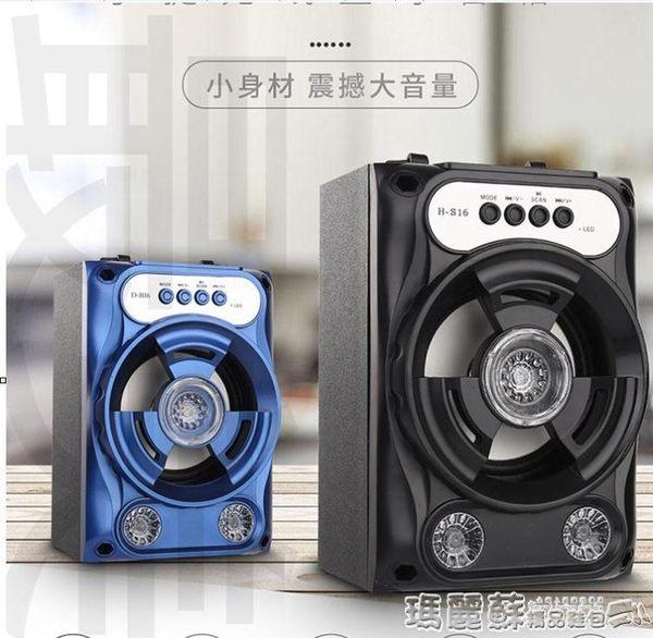 藍芽音箱 手提插卡無線小藍芽音箱便攜收音機式戶外低音炮家用桌面電腦音響 瑪麗蘇