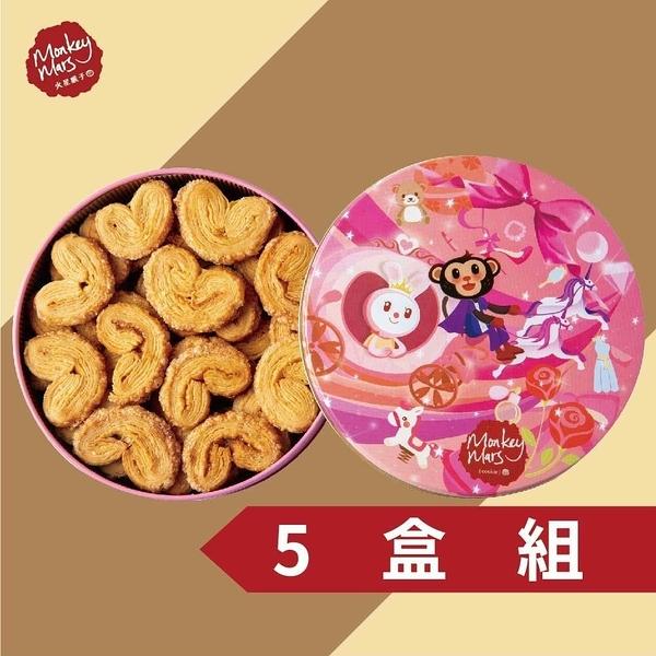 【南紡購物中心】【Monkey Mars火星猴子】幸福蝴蝶酥五盒組