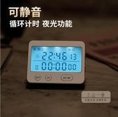 計時器 學生可靜音時間學習管理做題效率番茄考研倒定時器電子鬧鐘-三山一舍