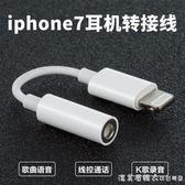 轉接頭iphone7蘋果8Plus音頻Lightning介面轉換器x耳機轉接線3.5 漾美眉韓衣