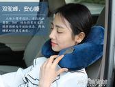 旅行枕充氣u型枕脖枕坐車護頸枕頭頸部靠枕旅游三寶飛機吹氣U形枕 解憂雜貨鋪